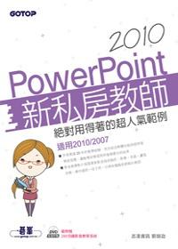 PowerPoint 2010新私房教師 :  絕對用得著的超人氣範例 /
