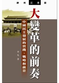 大變革的前奏:中國民主的實踐、戰略和前景