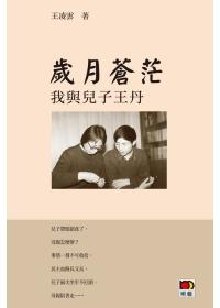 歲月蒼茫:我與兒子王丹(增訂本)