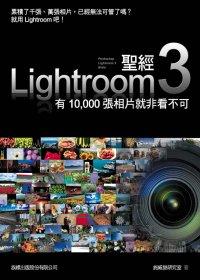 LIGHTROOM 3 聖經:有 10000 張相片就非看不可(附光碟*1)