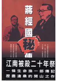 蔣經國秘傳