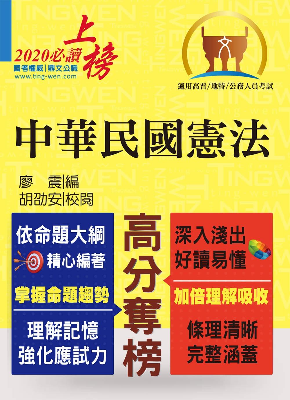 高普特考~中華民國憲法~ 嶄新模式考點突破. 試題精準解析!  13版