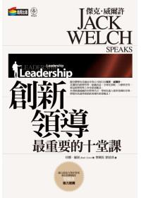 創新領導最重要的十堂課