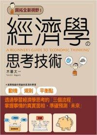 經濟學の思考技術