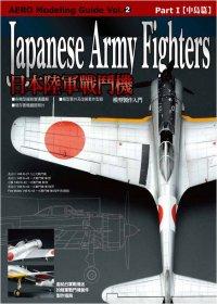 日本陸軍戰鬥機Part1中島篇