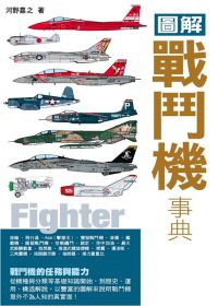 圖解戰鬥機事典
