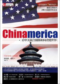 Chinamerica:看中美競合關係如何改變世界