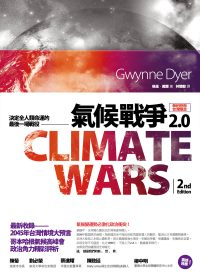氣候戰爭2.0:決定全人類命運的最後一場戰役(最新增修版)