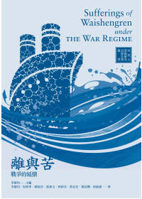離與苦 :  戰爭的延續 = Sufferings of waishengren under the war regime /