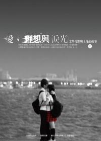 愛、理想與淚光:文學電影與土地的故事