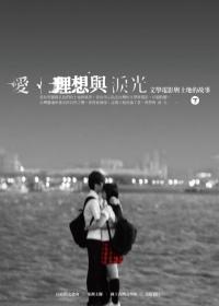 愛、理想與淚光:文學電影與土地的故事(下)