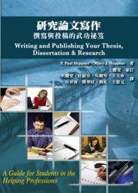 研究論文寫作:撰寫與投稿的武功秘笈