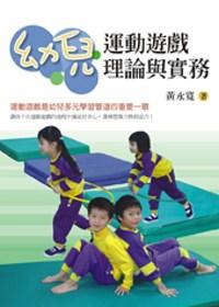 幼兒運動遊戲理論與實務