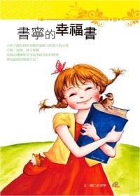 書寧的幸福書