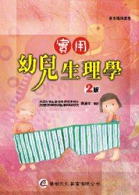 實用幼兒生理學(二版)