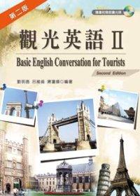 觀光英語II(第二版)