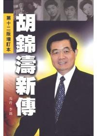胡錦濤新傳 第九版增訂本