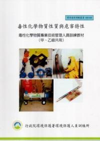 毒性化學物質與危害特性:毒性化學物質 技術管理人員訓練教材^(甲、乙級共用^):環 照訓練