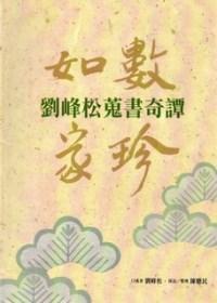 如數家珍 : 劉峰松蒐書奇譚
