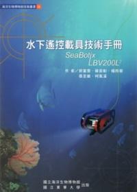水下遙控載具技術手冊