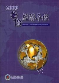 2009華僑經濟年鑑 /