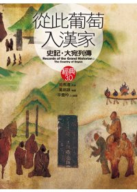 從此葡萄入漢家 :  史記.大宛列傳 = The records of the grand historian : the country of Dayue /