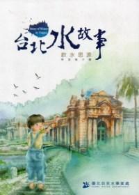 台北水故事:飲水思源學習電子書 (光碟)
