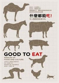 什麼都能吃!?:令人驚異的飲食文化
