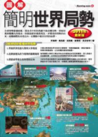 圖解簡明世界局勢:政治.經濟.環境資源.國際社會.人文