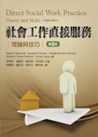 社會工作直接服務:理論與技巧(第八版)