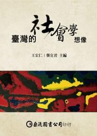 臺灣的社會學想像