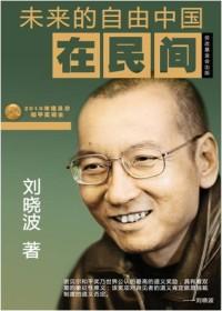 未來的自由中國在民間