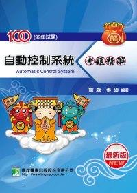 100(99年)自動控制歷屆考題精解