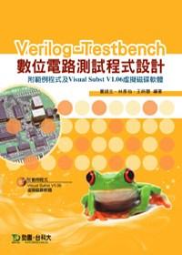 Verilog - Testbench 數位電路測試程式設計附範例程式及Visual Subst V1.06虛擬磁碟軟體