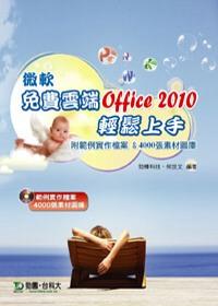 微軟免費雲端Office 2010輕鬆上手:附範例實作檔案 & 4000張素材圖庫