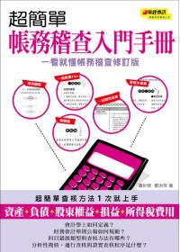 超簡單帳務稽查入門手冊:教您查帳方法有效管理