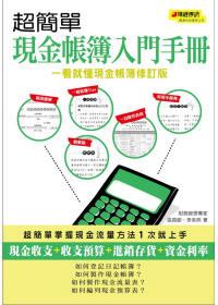 超簡單現金帳簿入門手冊:一看就懂現金帳簿修訂版