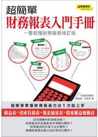 超簡單財務報表入門手冊:一看就懂財務報表修訂版