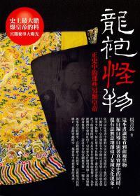 龍袍怪物:正史中的那些另類皇帝