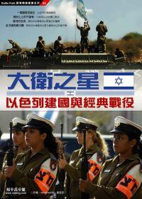 大衛之星:以色列建國與經典戰役