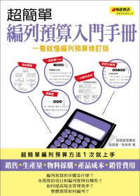 超簡單編列預算入門手冊:一看就懂編列預算修訂版