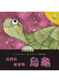 我們的新寵物 =Let's take care of new turtle .烏龜(另開視窗)