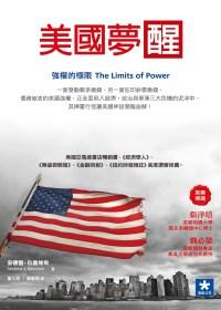 美國夢.醒:強權的極限