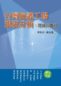 台灣庇護工場現況分析 :  理論與實務 /