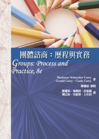 團體諮商:歷程與實務