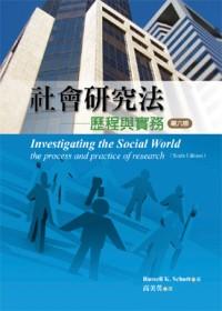 社會研究法 :  歷程與實務(第六版) /