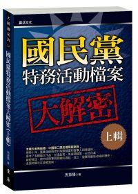 國民黨特務活動檔案大解密(上輯)