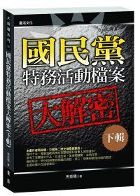 國民黨特務活動檔案大解密(下輯)