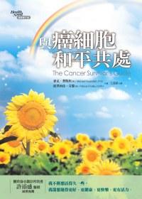 與癌細胞和平共處