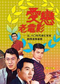 愛戀老電影:五、六○年代香江男星的英姿與豪情